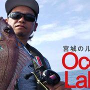 宮城の真鯛釣り遊漁船オーシャンズラボ