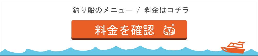 釣り船料金 サービスバナー画像