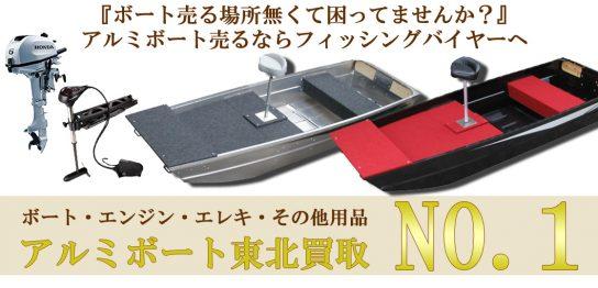 アルミボート 買取の画像