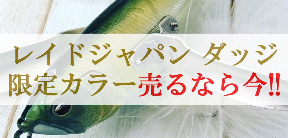 レイドジャパン ダッジ ルアーフェスタ限定 買取の画像