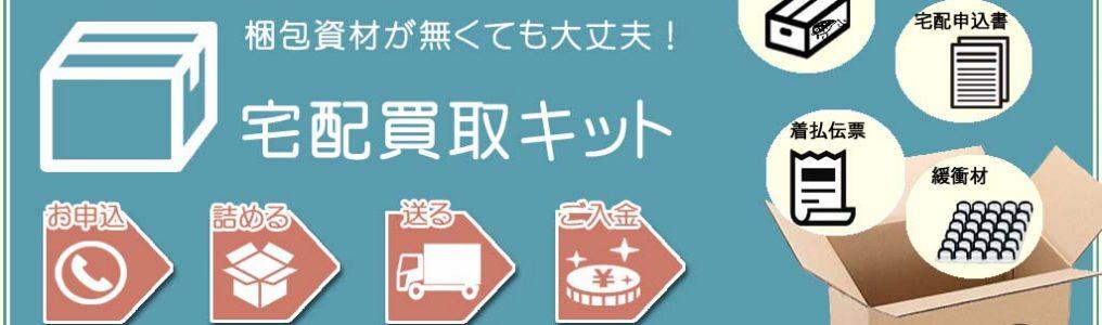 釣具宅配買取キット フィッシングバイヤー仙台店の画像