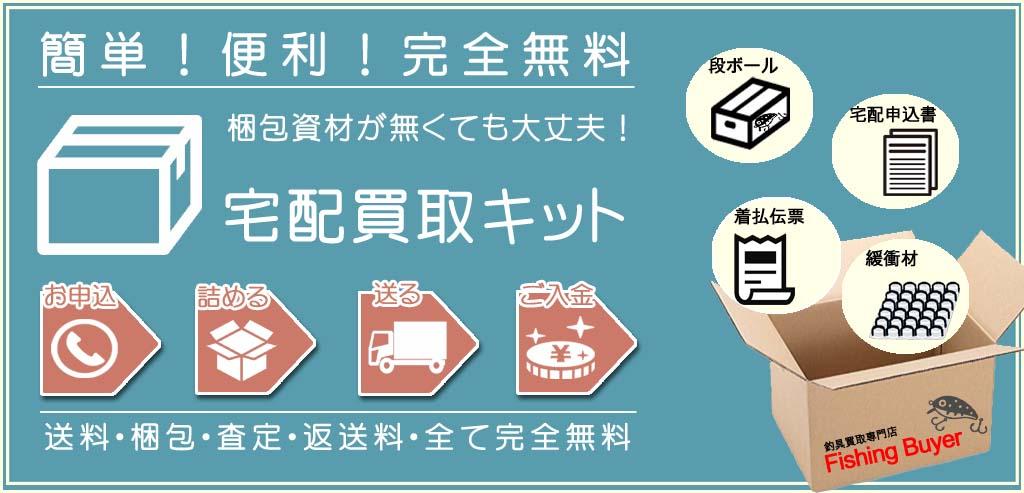 釣具宅配買取キット|フィッシングバイヤー仙台店の画像