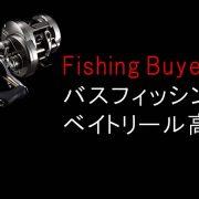 バス釣りに使うベイトリール全国対応で高価買取致しますの画像トップ
