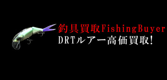 DRTのルアー買取のトップ画像