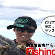 宮城県金華山釣行ブログの画像