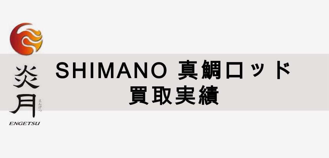 シマノ真鯛ロッド買取実績の画像