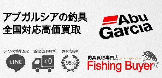 アブガルシア製品の釣具なら業界TOPクラスの買取価格をご案内画像