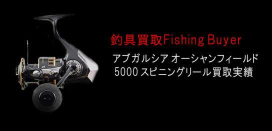 アブガルシアオーシャンフィールド5000スピニングリール買取実績の画像
