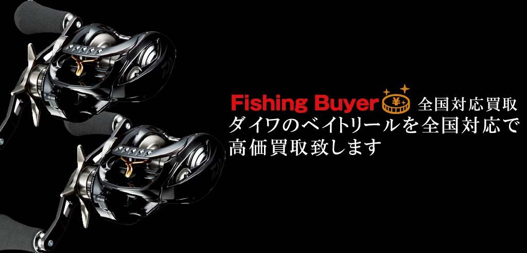 ダイワのベイトリールなら全国の釣り人から買取致します|フィッシングバイヤー