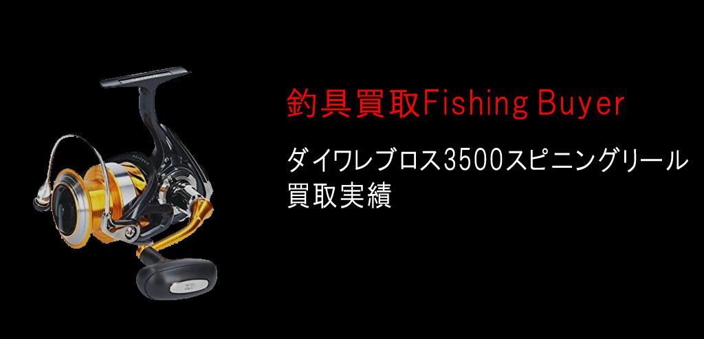ダイワレブロス3500スピニングリール買取実績の画像