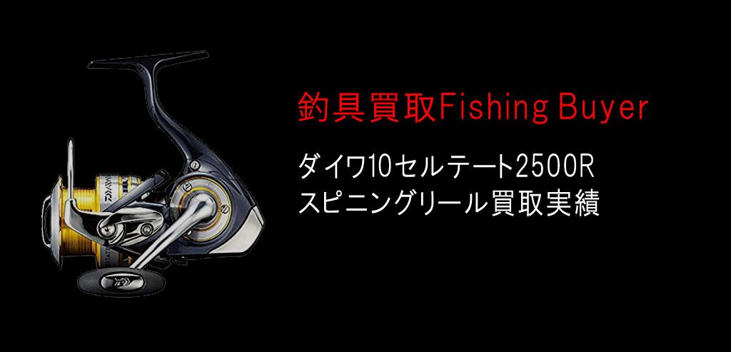 ダイワ10セルテート2500Rスピニングリール買取実績の画像02