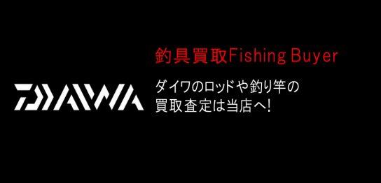 ダイワのロッドや釣り竿の買取査定なら全国対応のフィッシングバイヤーの画像