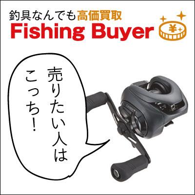 釣具買取フィッシングバイヤー画像