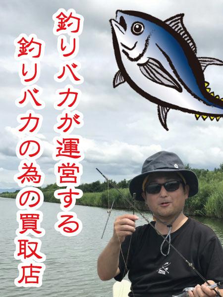 はじめまして!釣具買取専門店フィッシングバイヤーです!