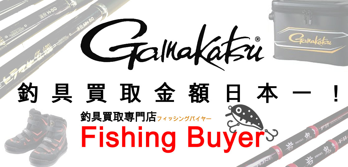 がまかつの釣具を売るなら専門バイヤーの居るお店へ!日本一高く買取画像