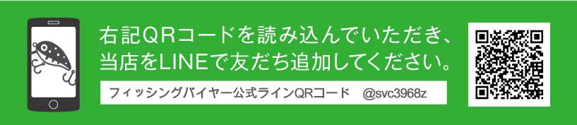 ライン釣具査定QRコード