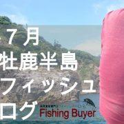 宮城県牡鹿半島ロックフィッシュブログ