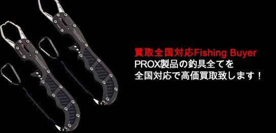 プロックス製品の釣具ならなんでも全国対応で買取致します|フィッシングバイヤー