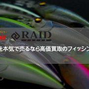 レイドジャパン高価買取