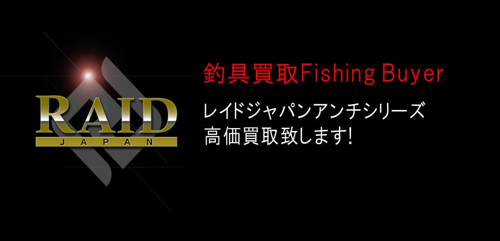 レイドジャパンのアンチシリーズのロッドを全国対応で高価買取致します!の画像