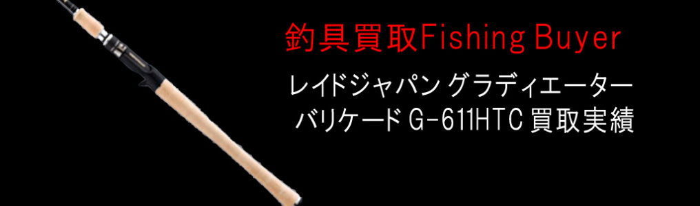 レイドジャパン グラディエーター バリケードg-611htc買取実績の画像