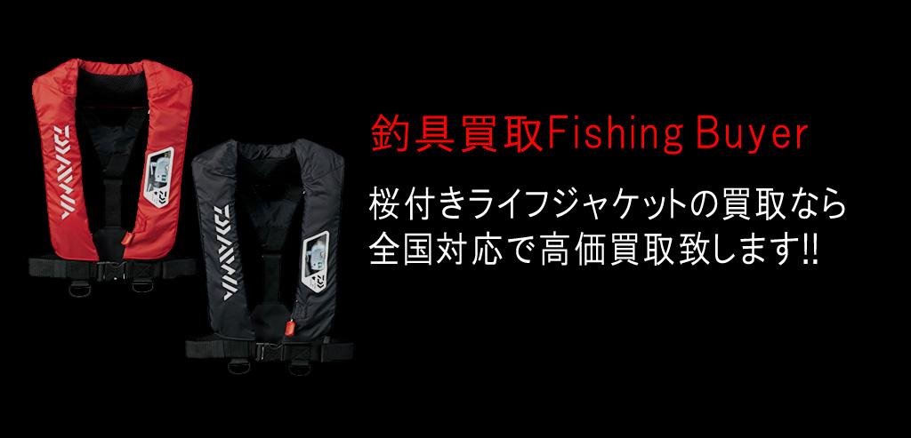 桜付きライフジャケットの買取なら全国対応で高価買取致します!!の画像