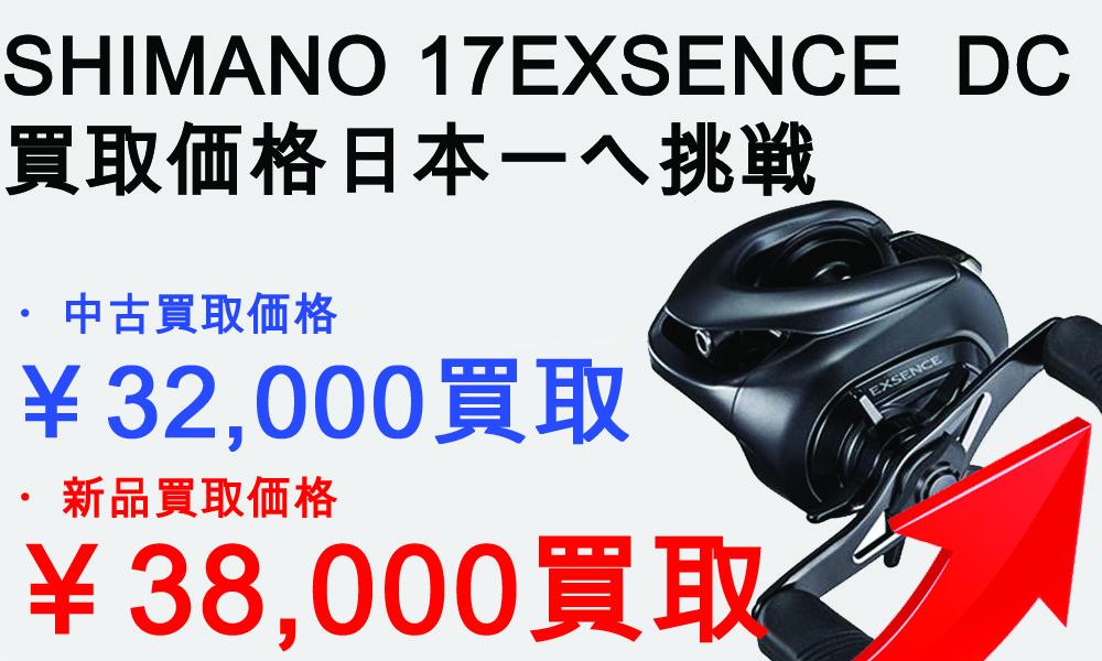 シマノのエクスセンスDCの画像