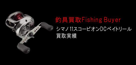 シマノ11スコーピオンdcベイトリール買取実績の画像