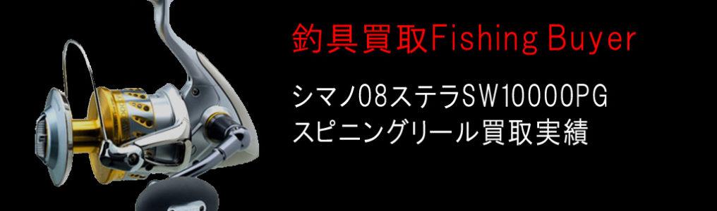 シマノ08ステラsw10000pgスピニングリール買取実績の画像