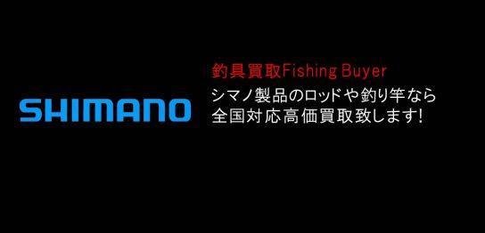 シマノ製品のロッドや釣り竿なら全国対応高価買取致します!の画像