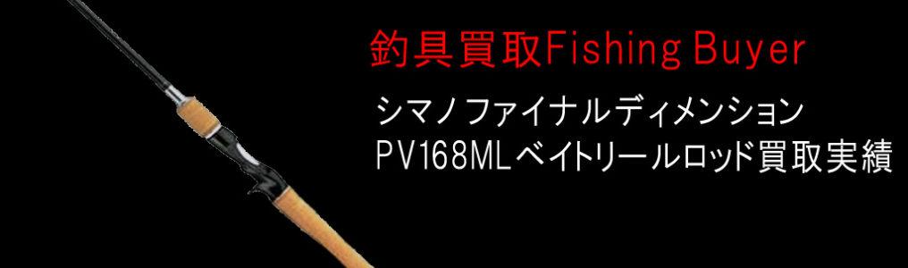 シマノ ファイナルディメンションpv168mlベイトリールロッド買取実績の画像
