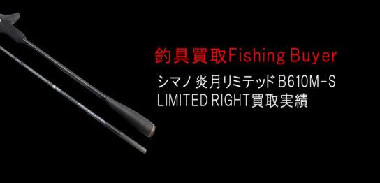 シマノ 炎月 リミテッド b610m-s limited right買取実績の画像