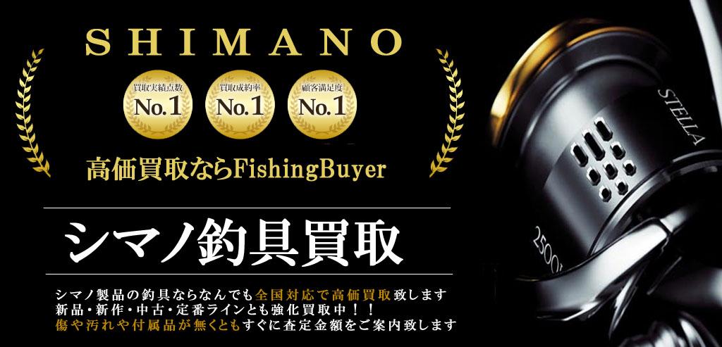 シマノの釣具なら何でも買取します画像