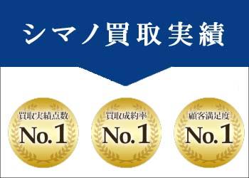 シマノ買取実績紹介の画像