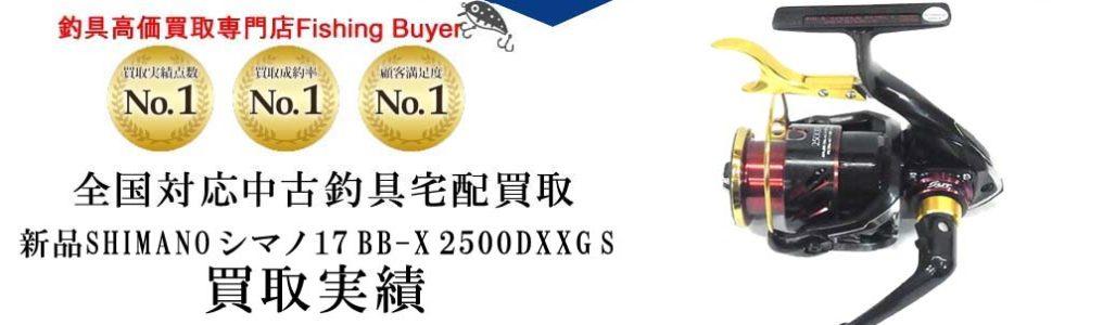 シマノBB-Xの画像トップ