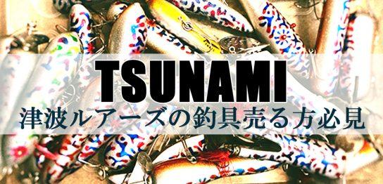 津波ルアーズの釣具高価買取致します。全国NO.1の査定ここに有ります。の画像